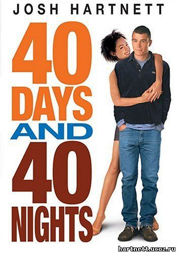 40 дней, 40 ночей